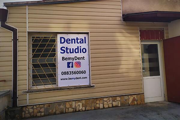 Зъболекар в София - Гео Милев